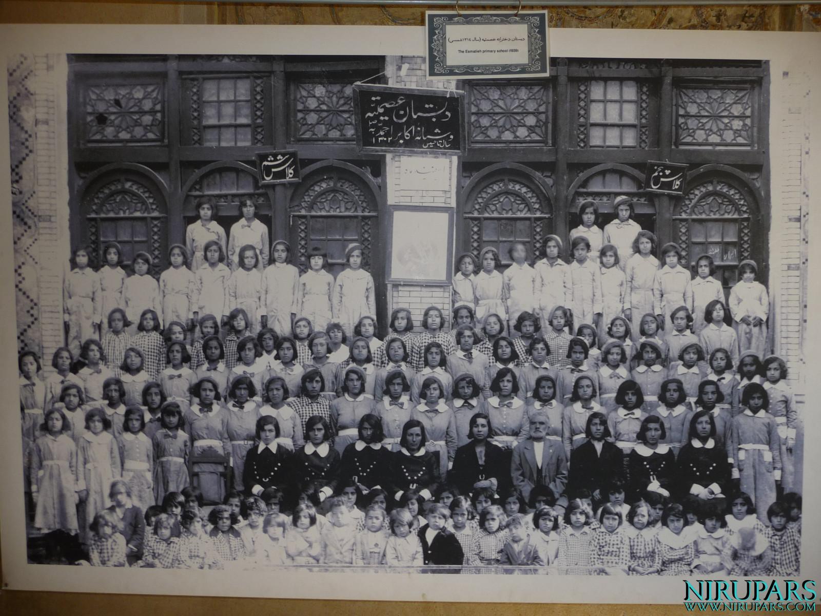 Arg-e Karim Khan - Esmatieh Elementary School