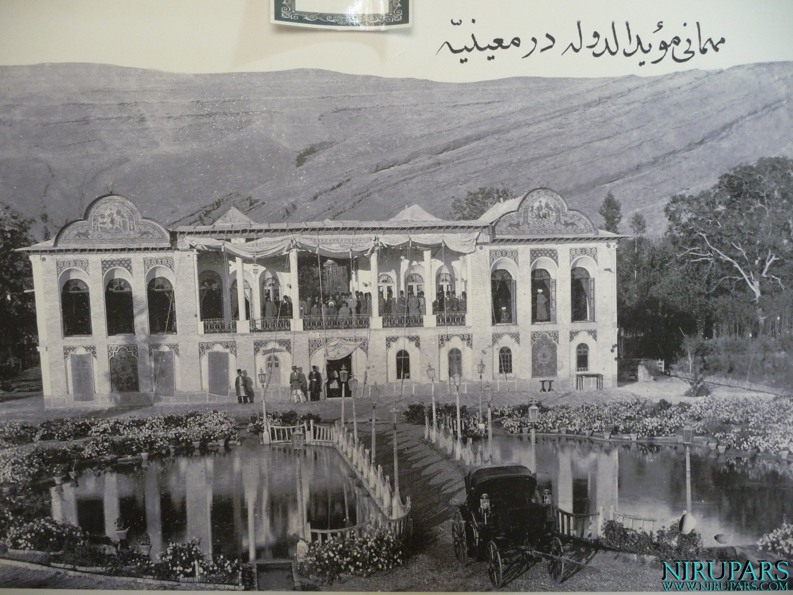 Arg-e Karim Khan - Moeinieh Garden