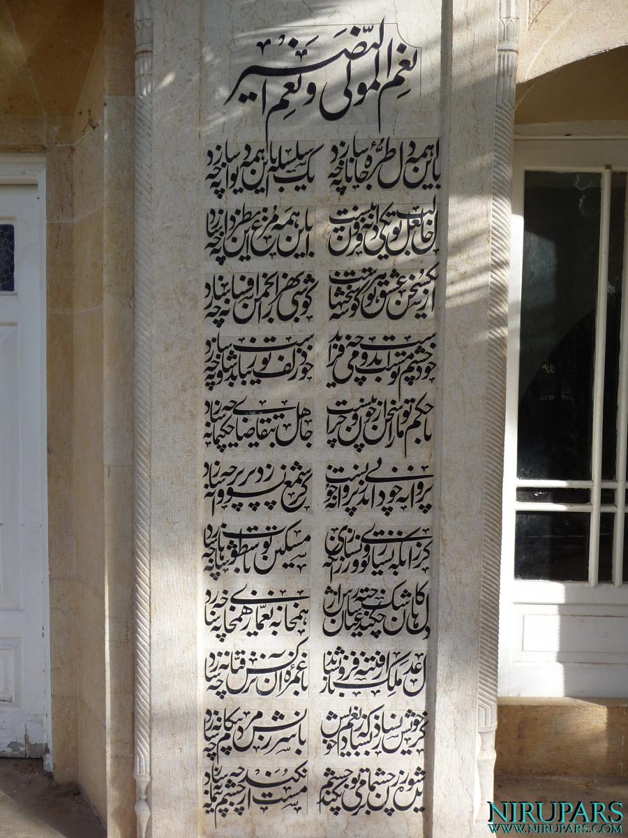 Baq-e Eram - Building - Poem