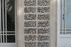 Baq-e Eram - Building - Poem