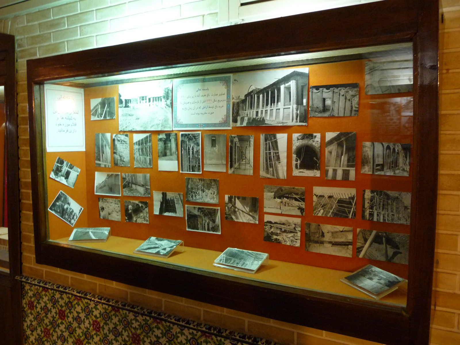 Baq-e Afifabad - Museum - Showcase Old Pictures