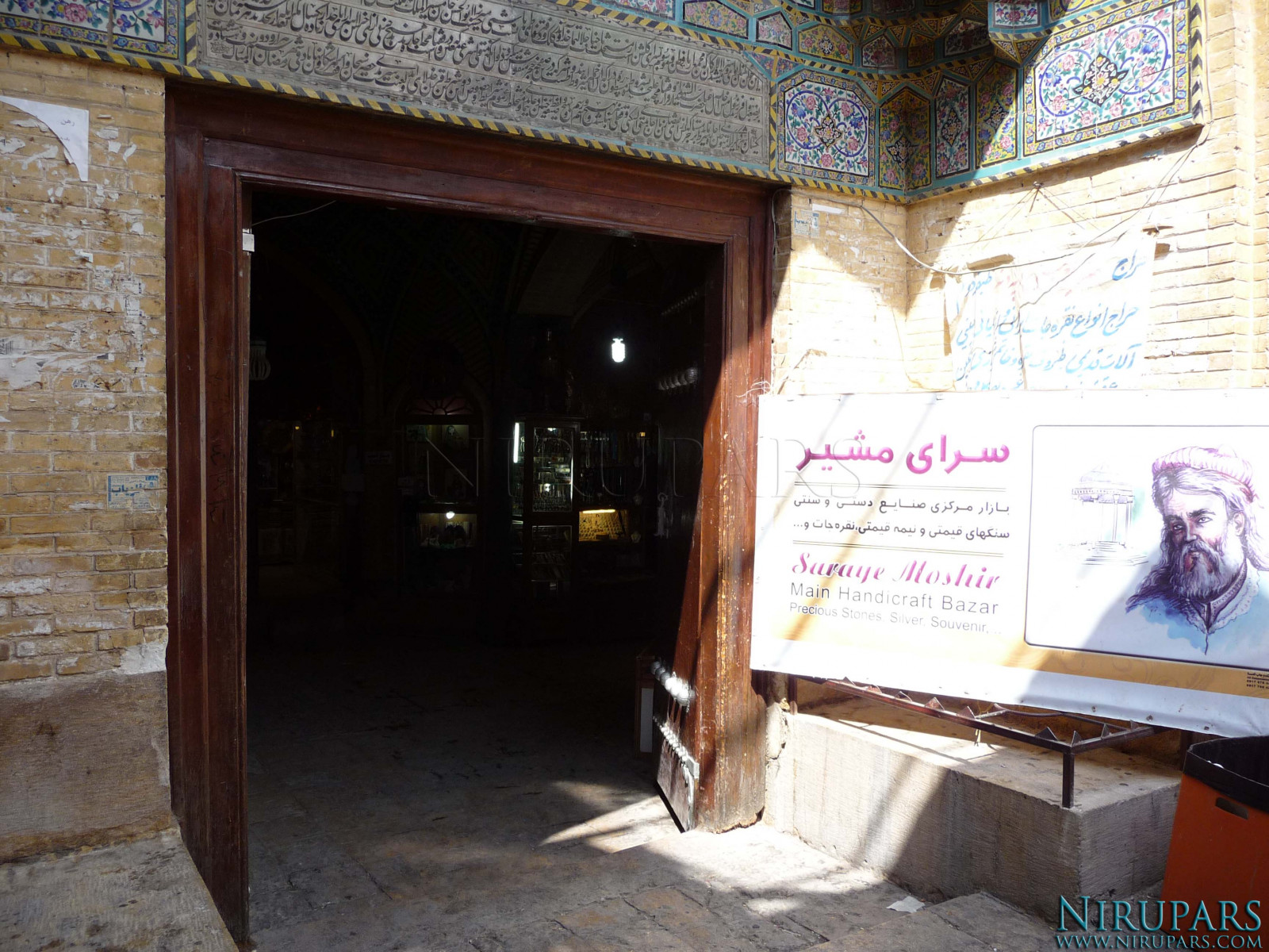 Bazaar Vakil - Entrance - Sara-ye Moshir
