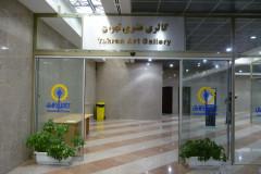 Borj-e Milad - Tehran Art Gallery - Entrance