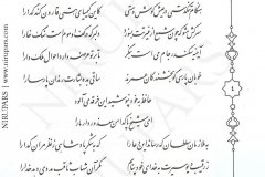 Divan-e Hafez - Hafez - Persian - 004