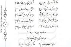 Divan-e Hafez - Hafez - Persian - 005