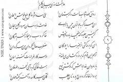 Divan-e Hafez - Hafez - Persian - 006