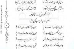 Divan-e Hafez - Hafez - Persian - 007