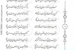 Divan-e Hafez - Hafez - Persian - 008