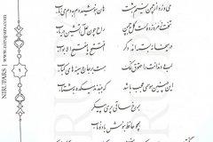 Divan-e Hafez - Hafez - Persian - 009