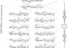 Divan-e Hafez - Hafez - Persian - 010