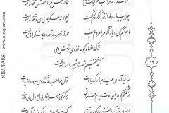 Divan-e Hafez - Hafez - Persian - 012