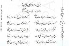 Divan-e Hafez - Hafez - Persian - 014