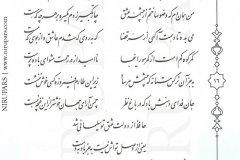 Divan-e Hafez - Hafez - Persian - 016