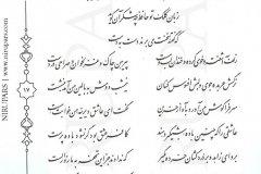 Divan-e Hafez - Hafez - Persian - 017