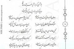 Divan-e Hafez - Hafez - Persian - 018