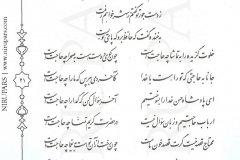 Divan-e Hafez - Hafez - Persian - 021