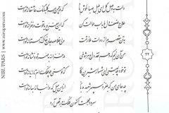 Divan-e Hafez - Hafez - Persian - 022