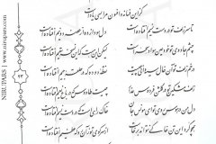Divan-e Hafez - Hafez - Persian - 023