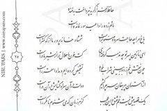 Divan-e Hafez - Hafez - Persian - 025