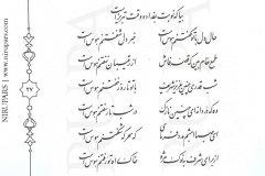 Divan-e Hafez - Hafez - Persian - 027