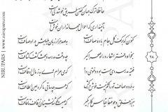 Divan-e Hafez - Hafez - Persian - 028