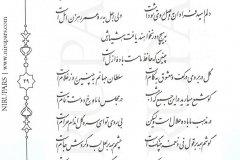 Divan-e Hafez - Hafez - Persian - 029