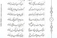 Divan-e Hafez - Hafez - Persian - 030