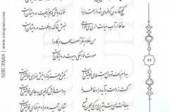 Divan-e Hafez - Hafez - Persian - 032