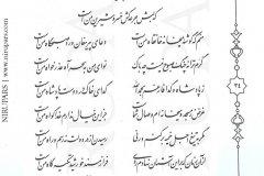 Divan-e Hafez - Hafez - Persian - 034