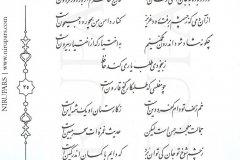 Divan-e Hafez - Hafez - Persian - 035