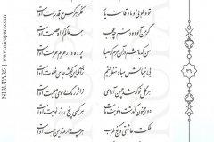 Divan-e Hafez - Hafez - Persian - 036