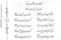 Divan-e Hafez - Hafez - Persian - 039
