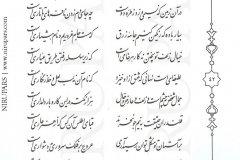 Divan-e Hafez - Hafez - Persian - 042