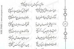 Divan-e Hafez - Hafez - Persian - 046