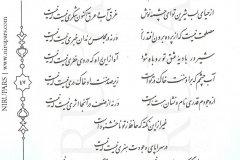 Divan-e Hafez - Hafez - Persian - 047