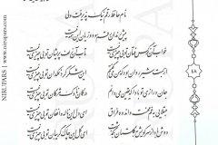 Divan-e Hafez - Hafez - Persian - 048