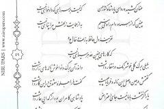 Divan-e Hafez - Hafez - Persian - 049