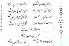 Divan-e Hafez - Hafez - Persian - 050
