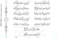 Divan-e Hafez - Hafez - Persian - 051