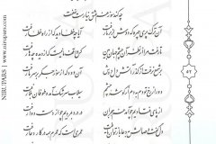 Divan-e Hafez - Hafez - Persian - 052