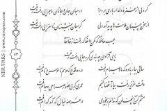 Divan-e Hafez - Hafez - Persian - 053