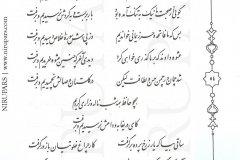 Divan-e Hafez - Hafez - Persian - 054