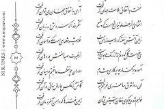 Divan-e Hafez - Hafez - Persian - 055