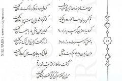 Divan-e Hafez - Hafez - Persian - 056