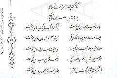 Divan-e Hafez - Hafez - Persian - 057
