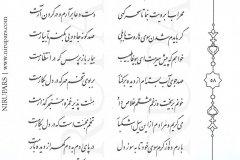 Divan-e Hafez - Hafez - Persian - 058