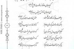 Divan-e Hafez - Hafez - Persian - 059