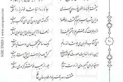 Divan-e Hafez - Hafez - Persian - 060