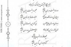 Divan-e Hafez - Hafez - Persian - 061