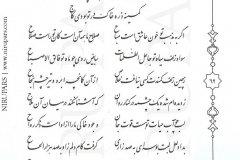 Divan-e Hafez - Hafez - Persian - 062